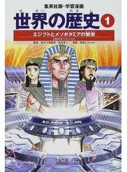 世界の歴史 全面新版 1 エジプトとメソポタミアの繁栄