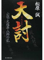天討 小説・大塩平八郎の乱