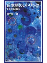 日本語のレトリック 文章表現の技法