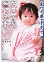 女の子を産める本 バイオリズムだから安全で確実! 驚異的な成功率の男女産み分け法