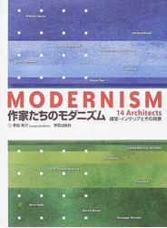 作家たちのモダニズム 建築・インテリアとその背景