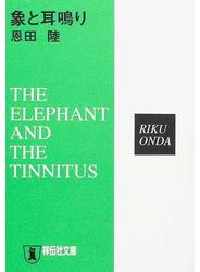 象と耳鳴り 推理小説