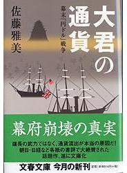 大君の通貨 幕末「円ドル」戦争