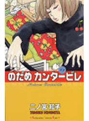 のだめカンタービレ 1 (講談社コミックスキス)