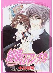 純情ロマンチカ (あすかコミックスCL−DX)