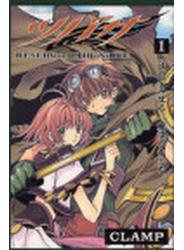 ツバサ 1 Reservoir chronicle (講談社コミックス)