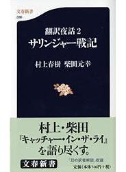 サリンジャー戦記 翻訳夜話 2