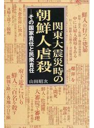 関東大震災時の朝鮮人虐殺 その国家責任と民衆責任