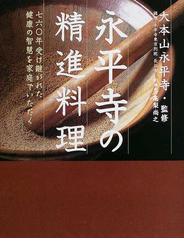 永平寺の精進料理 七六○年受け継がれた健康の智慧を家庭でいただく