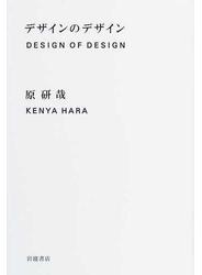 デザインのデザイン