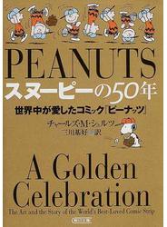 スヌーピーの50年 世界中が愛したコミック『ピーナッツ』