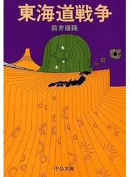 東海道戦争 改版