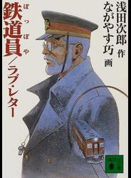 鉄道員/ラブ・レター