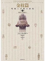 金枝篇 呪術と宗教の研究 第1巻 呪術と王の起源 上