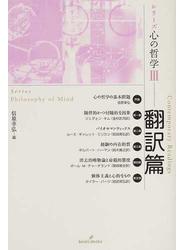 シリーズ心の哲学 3 翻訳篇