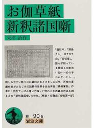 お伽草紙・新釈諸国噺