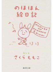 のほほん絵日記