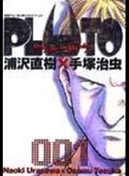 プルートウ 1 鉄腕アトム「地上最大のロボット」より (ビッグコミックス)
