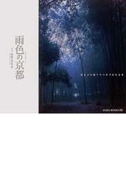 雨色の京都 雨などの降りてつれづれなる日