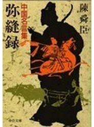 弥縫録 中国名言集