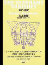 象の消滅 短篇選集1980−1991
