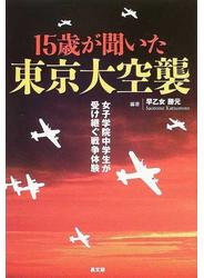15歳が聞いた東京大空襲 女子学院中学生が受け継ぐ戦争体験