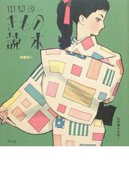 中原淳一きもの読本