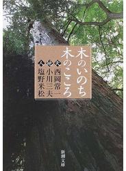 木のいのち木のこころ 天・地・人