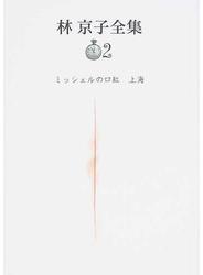 林京子全集 2 ミッシェルの口紅 上海