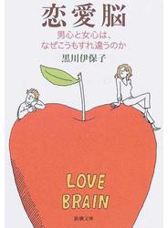 恋愛脳 男心と女心は、なぜこうもすれ違うのか