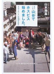 東京のドヤ街・山谷でホスピス始めました。 「きぼうのいえ」の無謀な試み