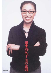田中宥久子美の法則