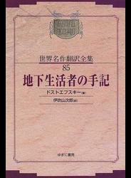 昭和初期世界名作翻訳全集 復刻 オンデマンド版 85 地下生活者の手記