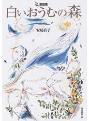 白いおうむの森 童話集