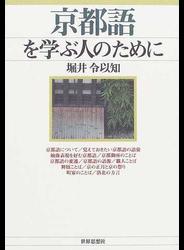 京都語を学ぶ人のために