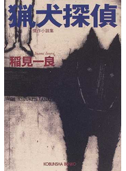 猟犬探偵 傑作小説集