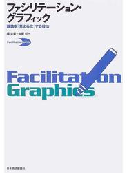 ファシリテーション・グラフィック 議論を「見える化」する技法