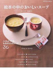 絵本の中のおいしいスープ こどもとつくるものがたりのレシピ36 Soup & Story