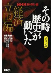 NHKその時歴史が動いた コミック版 経済立国編
