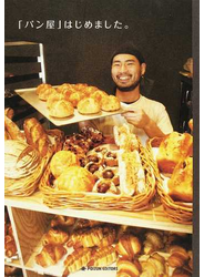 「パン屋」はじめました。