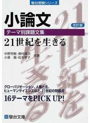 小論文テーマ別課題文集21世紀を生きる 16テーマをPICK UP! 改訂版