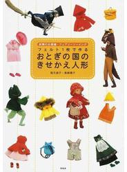 フェルト1枚で作るおとぎの国のきせかえ人形 妖精のお裁縫・フェアリーソーイング