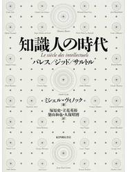 知識人の時代 バレス/ジッド/サルトル