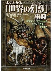 よくわかる「世界の幻獣」事典 ドラゴン、ゴブリンからスフィンクス、天狗まで