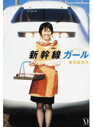 新幹線ガール