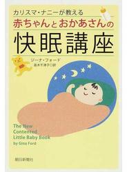 カリスマ・ナニーが教える赤ちゃんとおかあさんの快眠講座