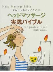 ヘッドマッサージ実践バイブル Kindly helpのための for professional 美容師、理容師、エステティシャン、セラピスト、看護、介護に従事する方のためのマッサージ教則本