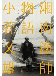 湘南漁師物語