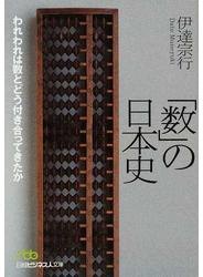 「数」の日本史 われわれは数とどう付き合ってきたか