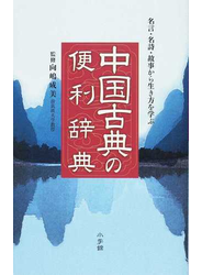中国古典の便利辞典 名言・名詩・故事から生き方を学ぶ